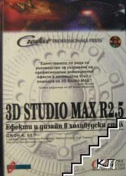 3d Studio Max R2.5: Ефекти и дизайн в холивудски стил
