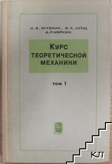 Курс теоретической механики. Том 1: Статика и кинематика