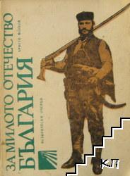 За милото отечество България