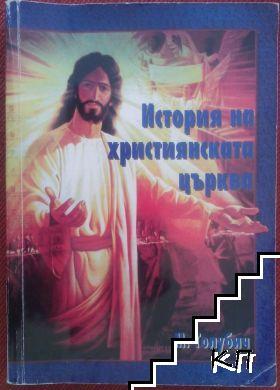 История на християнската църква. От I до XX век