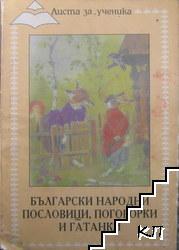 Български народни пословици, поговорки и гатанки