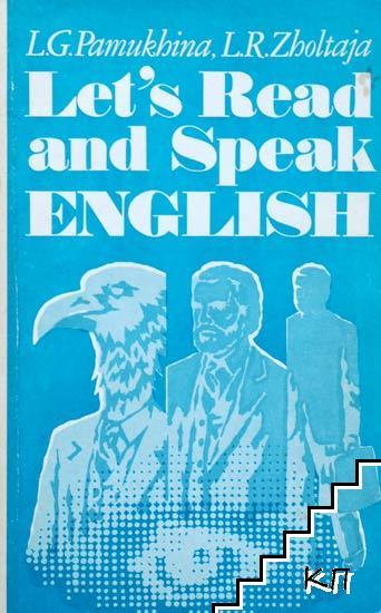 Будем читать и говорить по-английски / Let's Read and Speak English