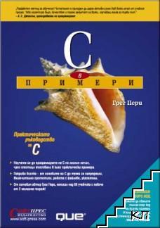 C в примери
