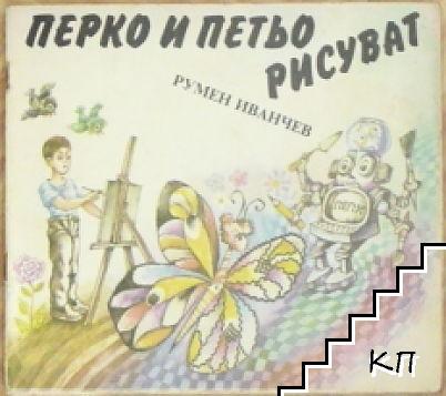 Перко и Петьо рисуват