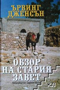Обзор на Стария Завет