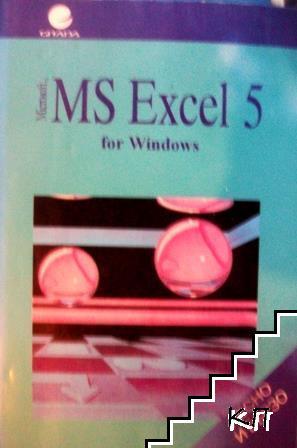 MS Excel 5 for Windows. Лесно и бързо