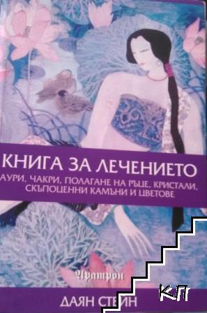 Книга за лечението