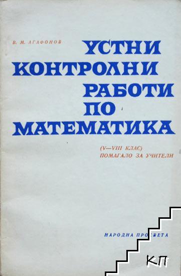 Устни контролни работи по математика (V-VIII кл.)