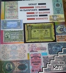 Каталог на българските банкноти / Catalogue of Bulgarian banknotes