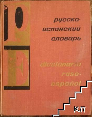 Русско-испанский словарь / Diccionario ruso-español