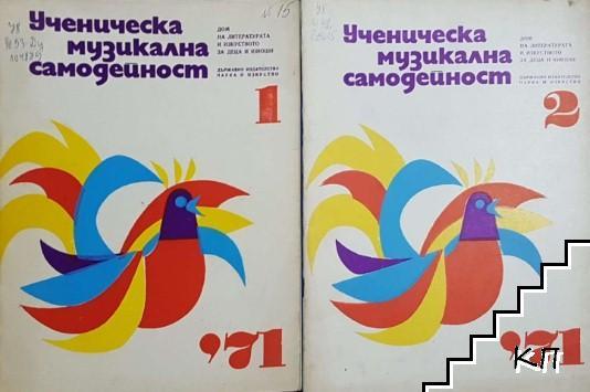 Ученическа музикална самодейност. Бр. 1-2, 4-6 / 1971