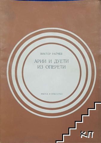 Арии и дуети из оперети