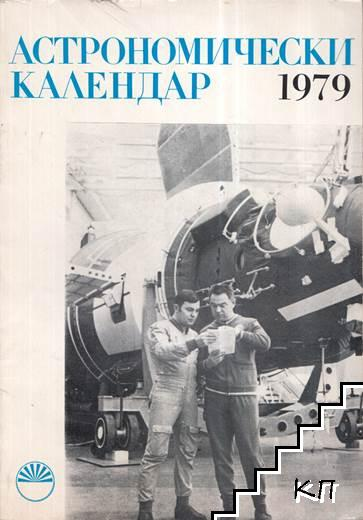 Астрономически календар за 1979