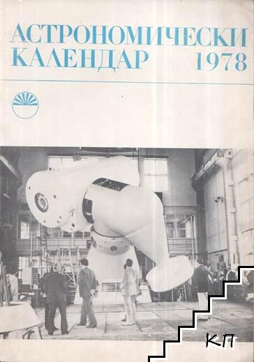 Астрономически календар за 1978