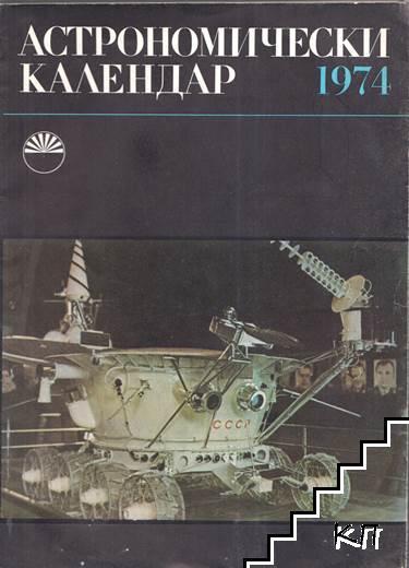 Астрономически календар за 1974