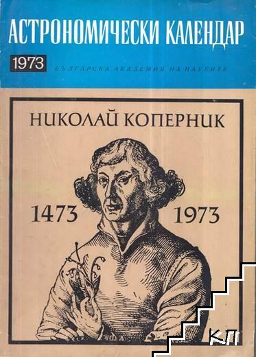 Астрономически календар за 1973