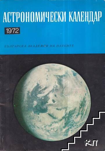 Астрономически календар за 1972