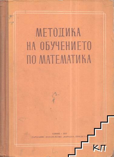 Методика на обучението по математика