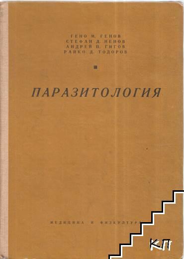 Паразитология