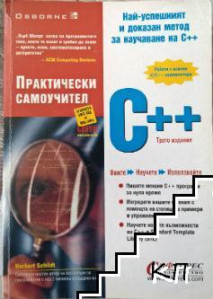С++. Практически самоучител