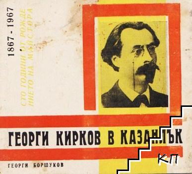 Георги Кирков в Казанлък