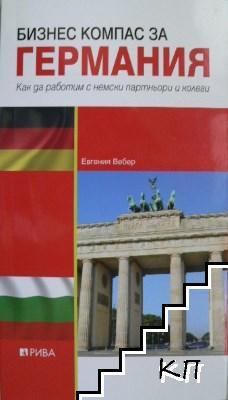 Бизнес компас за Германия: Как да работим с немски партньори и колеги