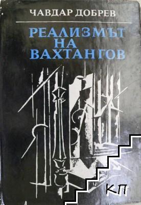 Реализмът на Вахтангов