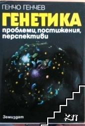 Генетика: Проблеми, постижения, перспективи