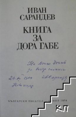 Книга за Дора Габе