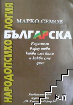 Българска народопсихология. Том 1: Размисли върху това какви сме били и какви сме днес