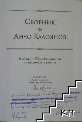 Сборник за Анчо Калоянов