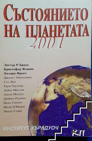 Състоянието на планетата 2001