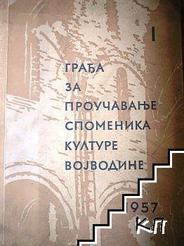 Грађа за проучавање споменика културе Војводине. Бр. 1 / 1957