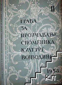 Грађа за проучавање споменика културе Војводине. Бр. 2 / 1958