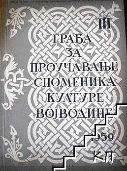 Грађа за проучавање споменика културе Војводине. Бр. 3 / 1959