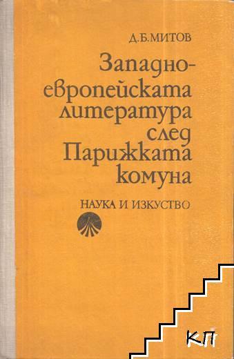 Западноевропейската литература след Парижката комуна