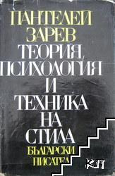 Теория, психология и техника на стила