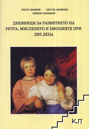 Дневници за развитието на речта, мисленето и емоциите при две деца