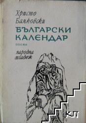 Български календар