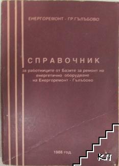 Справочник за работниците на енергоремонт - Гълъбово