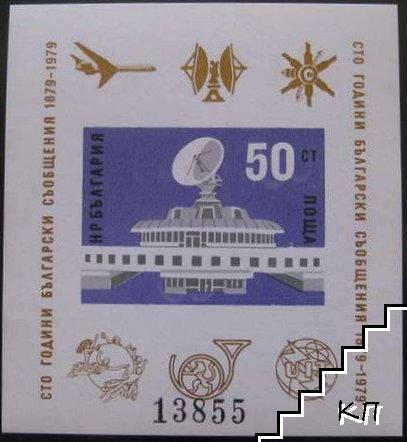 100 г. български съобщения. Блок неперфориран, номериран