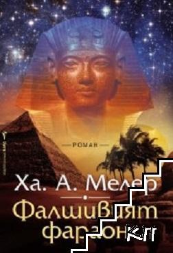 Фалшивият фараон