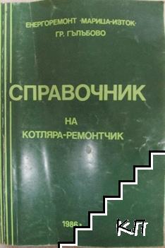 Справочник на котляра-ремонтчик
