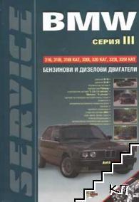 BMW серия III: Бензинови и дизелови двигатели