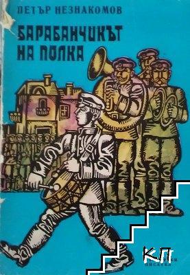 Барабанчикът на полка