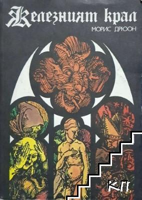 Прокълнатите крале. Книга 1-7