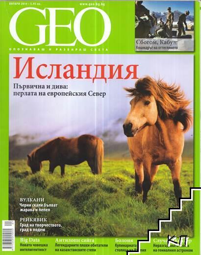 Geo. Бр. 1 / 2014