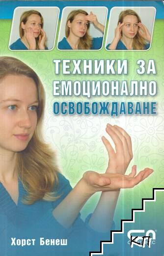 Техники за емоционално освобождаване