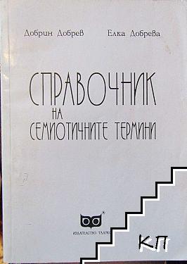 Справочник на семиотичните термини