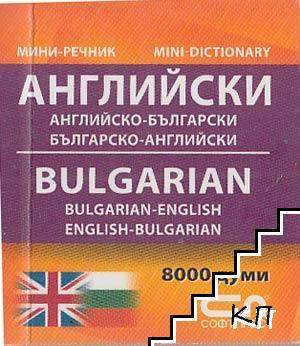 Английско-български, българско-английски мини-речник / Bulgarian-English, English-Bulgarian mini-dictionary